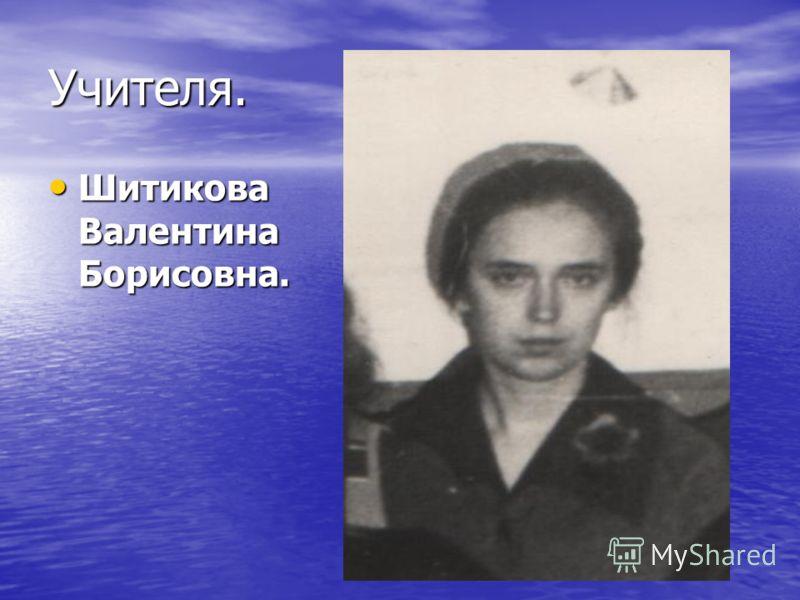 Учителя. Шитикова Валентина Борисовна. Шитикова Валентина Борисовна.