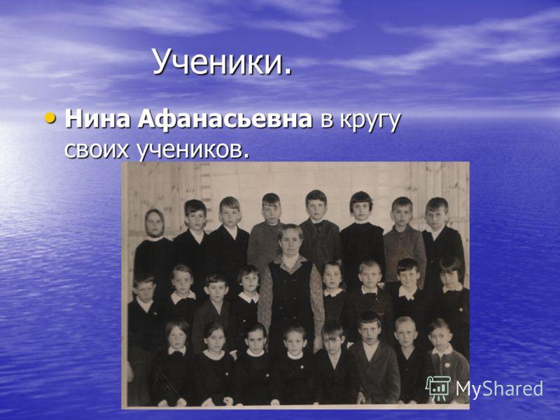 Ученики. Ученики. Нина Афанасьевна в кругу своих учеников. Нина Афанасьевна в кругу своих учеников.