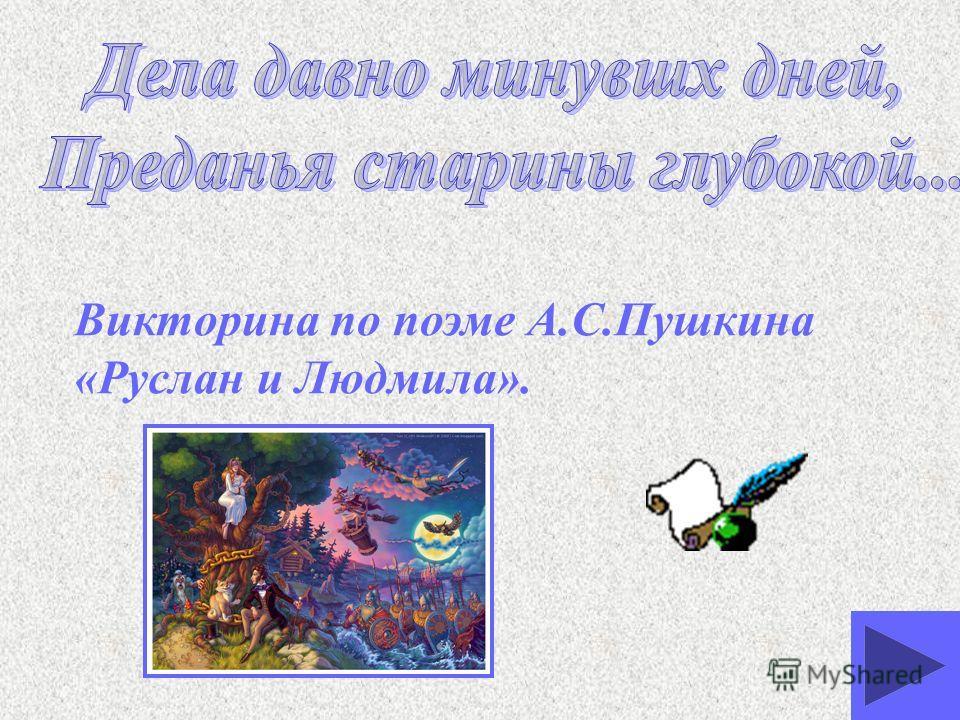 Викторина по поэме А.С.Пушкина «Руслан и Людмила».