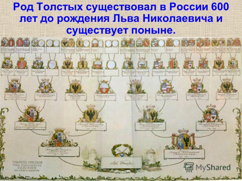 Род Толстых существовал в России 600 лет до рождения Льва Николаевича и существует поныне.