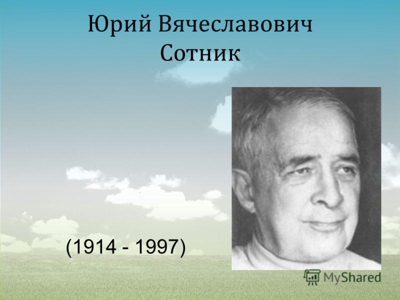 Юрий Вячеславович Сотник (1914 - 1997)