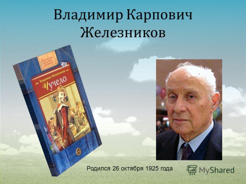 Владимир Карпович Железников Родился 26 октября 1925 года