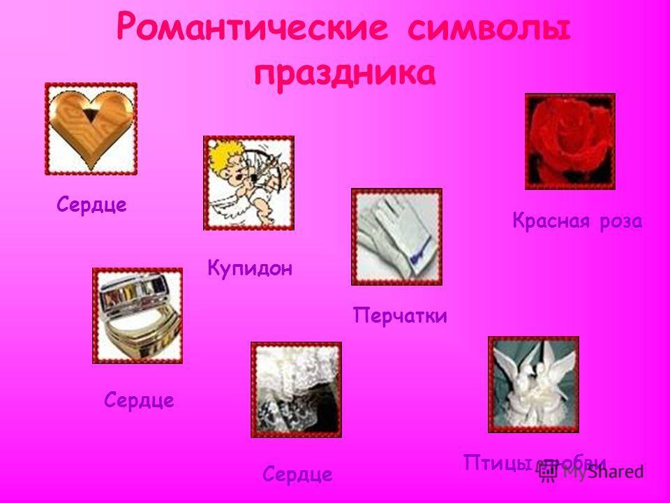 Романтические символы праздника Сердце Купидон Сердце Красная роза Птицы любви Перчатки