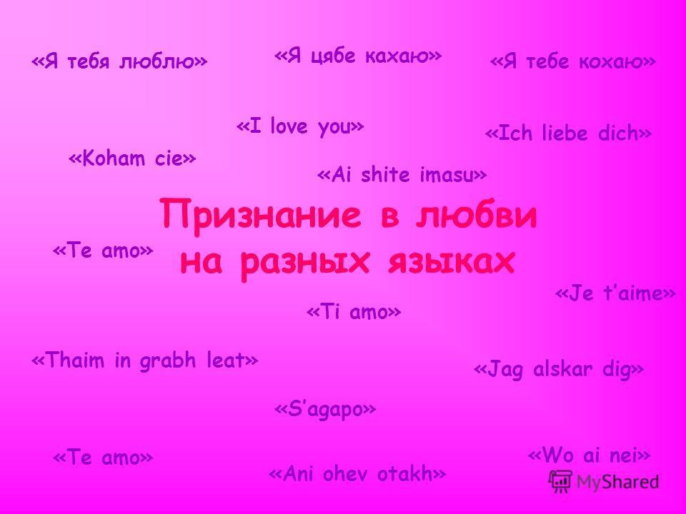 Признание в любви на разных языках «Я тебя люблю» «Я цябе кахаю» «Я тебе кохаю» «Koham cie» «I love you» «Thaim in grabh leat» «Ich liebe dich» «Je taime» «Ti amo» «Sagapo» «Te amo» «Jag alskar dig» «Ani ohev otakh» «Te amo» «Wo ai nei» «Ai shite ima