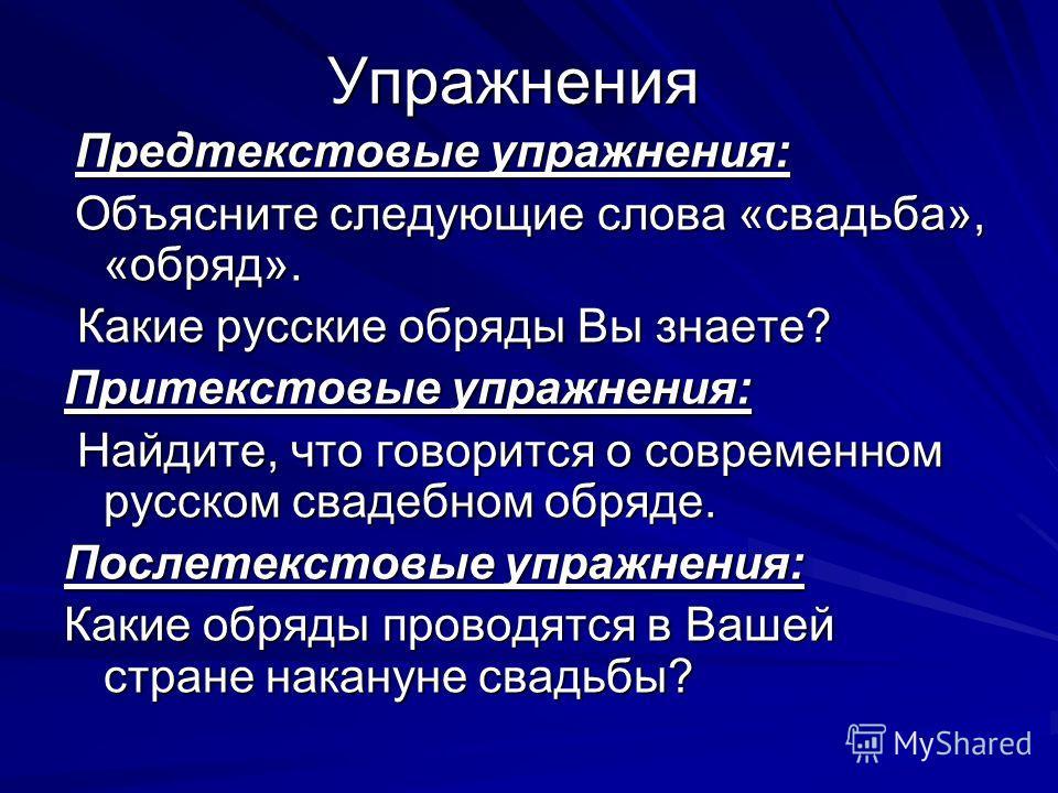 Упражнения Предтекстовые упражнения: Предтекстовые упражнения: Объясните следующие слова «свадьба», «обряд». Объясните следующие слова «свадьба», «обряд». Какие русские обряды Вы знаете? Какие русские обряды Вы знаете? Притекстовые упражнения: Найдит
