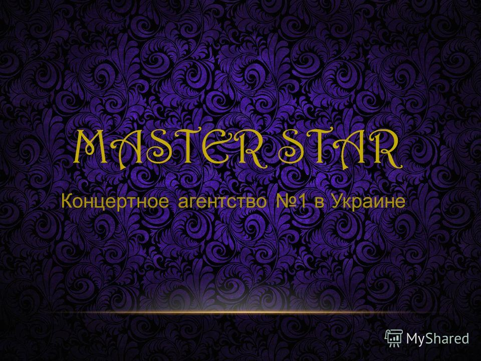 MASTER STAR Концертное агентство 1 в Украине