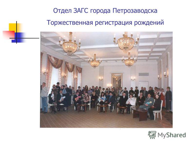 Отдел ЗАГС города Петрозаводска Торжественная регистрация рождений