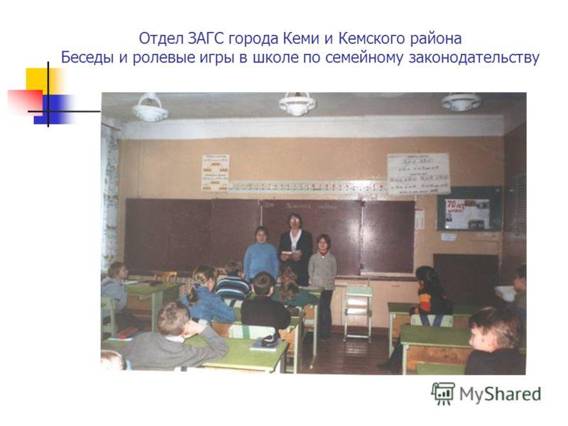 Отдел ЗАГС города Кеми и Кемского района Беседы и ролевые игры в школе по семейному законодательству