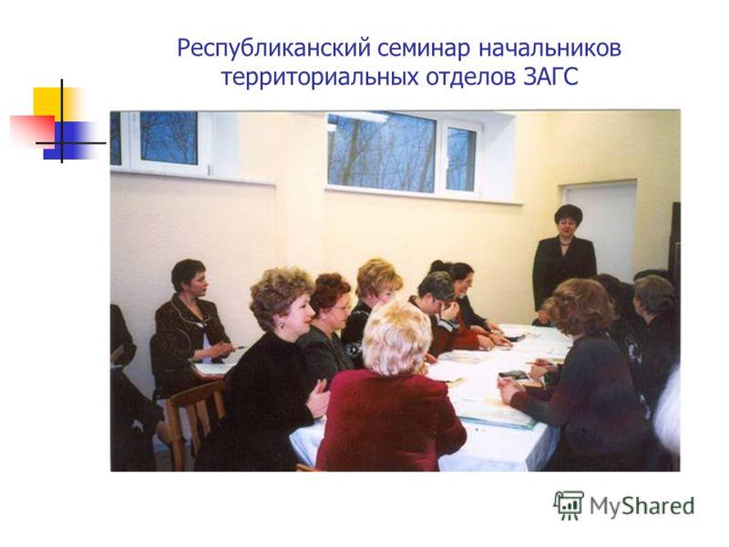 Республиканский семинар начальников территориальных отделов ЗАГС