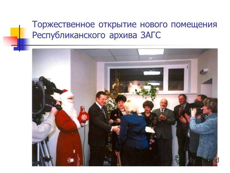 Торжественное открытие нового помещения Республиканского архива ЗАГС