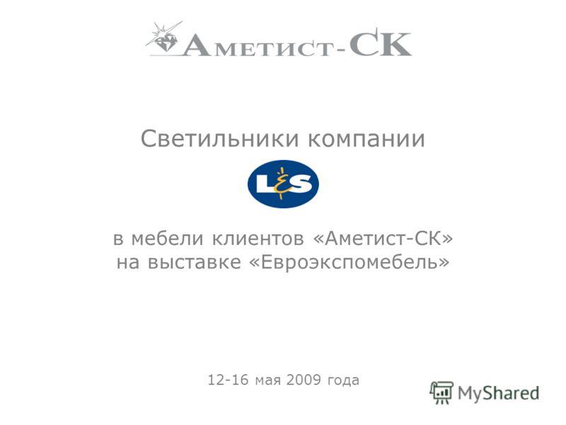 Светильники компании в мебели клиентов «Аметист-СК» на выставке «Евроэкспомебель» 12-16 мая 2009 года