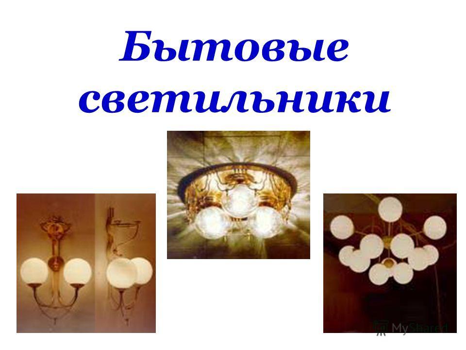 Бытовые светильники