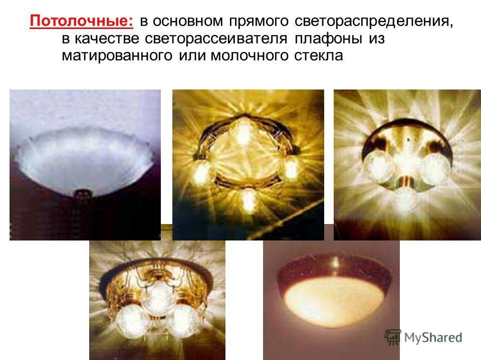 Потолочные: в основном прямого светораспределения, в качестве светорассеивателя плафоны из матированного или молочного стекла