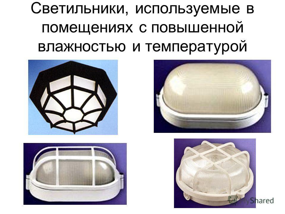 Светильники, используемые в помещениях с повышенной влажностью и температурой