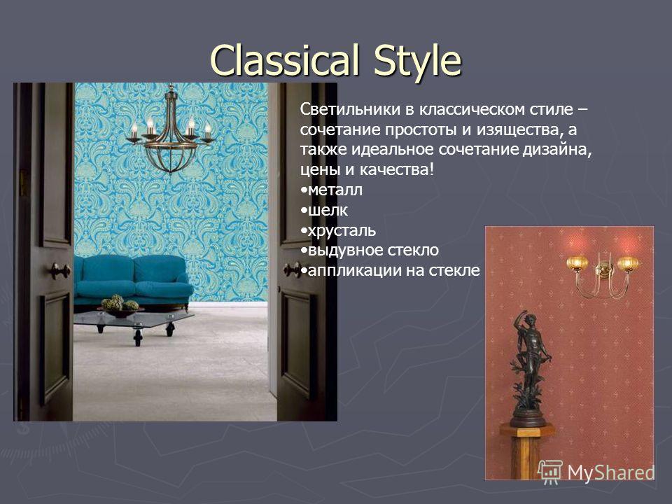 Classical Style Светильники в классическом стиле – сочетание простоты и изящества, а также идеальное сочетание дизайна, цены и качества! металл шелк хрусталь выдувное стекло аппликации на стекле