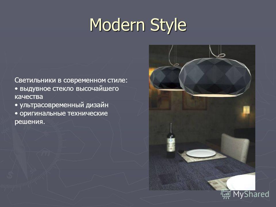 Modern Style Светильники в современном стиле: выдувное стекло высочайшего качества ультрасовременный дизайн оригинальные технические решения.