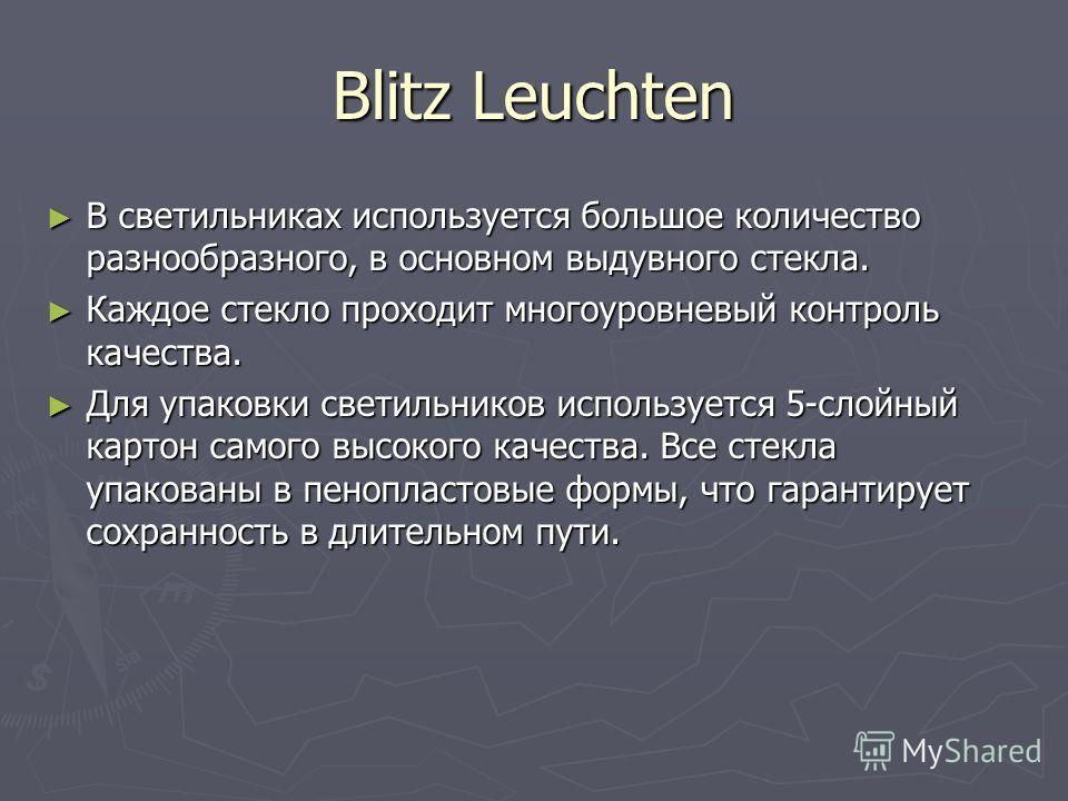 Blitz Leuchten В светильниках используется большое количество разнообразного, в основном выдувного стекла. В светильниках используется большое количество разнообразного, в основном выдувного стекла. Каждое стекло проходит многоуровневый контроль каче