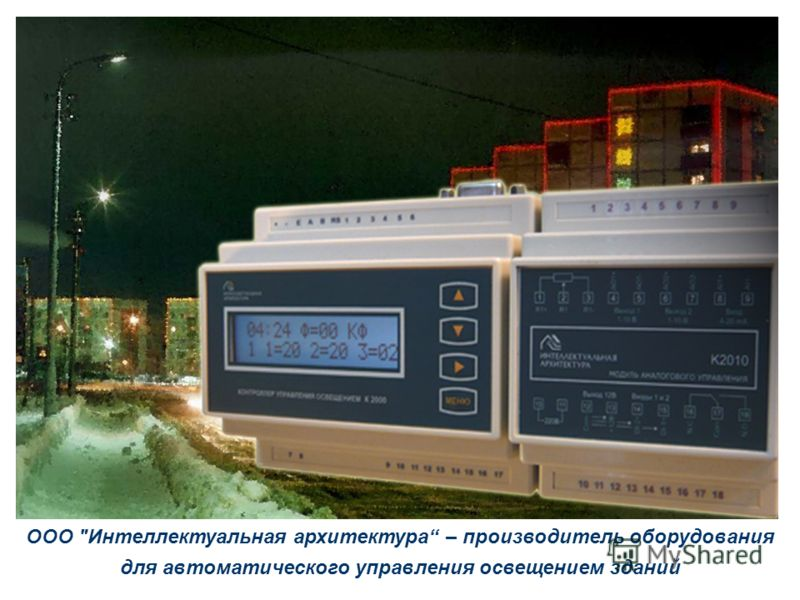ООО Интеллектуальная архитектура – производитель оборудования для автоматического управления освещением зданий