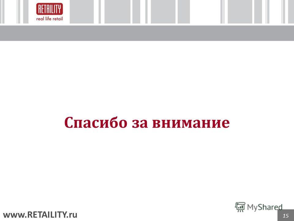 15 www.RETAILITY.ru Спасибо за внимание