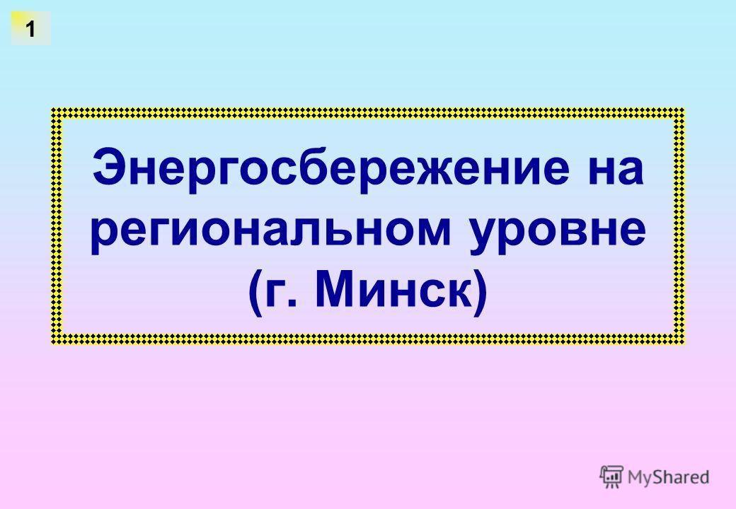 Энергосбережение на региональном уровне (г. Минск) 1