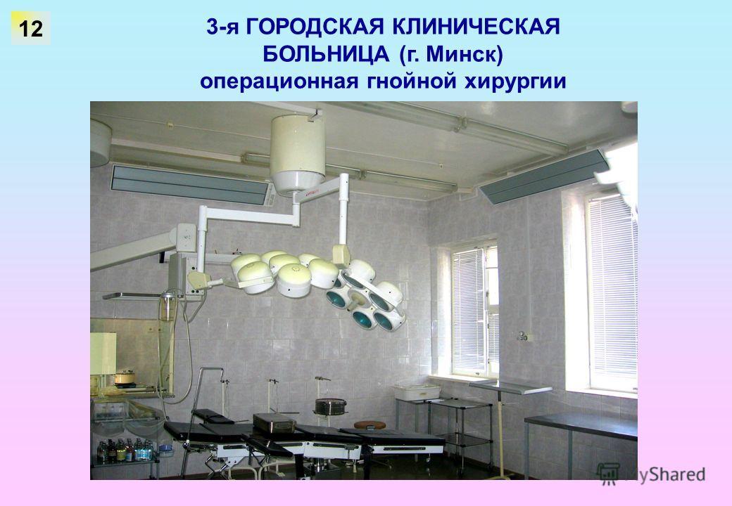 3-я ГОРОДСКАЯ КЛИНИЧЕСКАЯ БОЛЬНИЦА (г. Минск) операционная гнойной хирургии 12