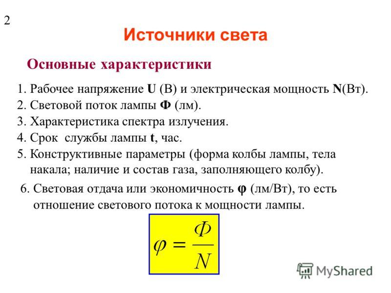 По функциональному назначению РАБОЧЕЕ АВАРИЙНОЕ (2 лк) ЭВАКУАЦИОННОЕ (0,5 лк) ОХРАННОЕ (0,5 лк) СИГНАЛЬНОЕ (для фиксации границ опасных или безопасных зон)