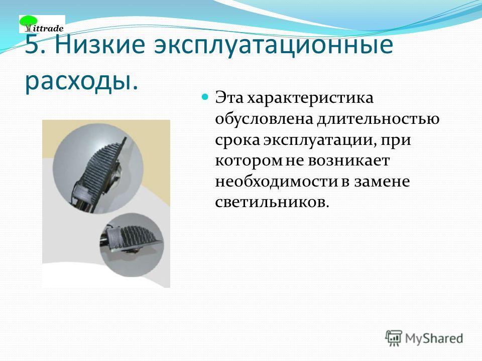5. Низкие эксплуатационные расходы. Эта характеристика обусловлена длительностью срока эксплуатации, при котором не возникает необходимости в замене светильников.