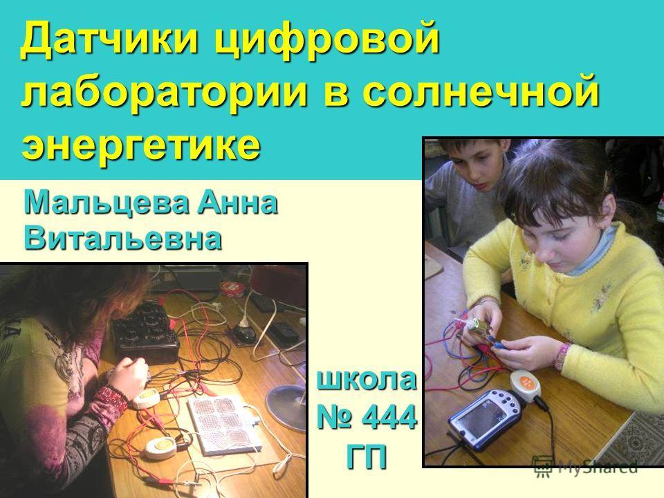 Датчики цифровой лаборатории в солнечной энергетике Мальцева Анна Витальевна школа 444 ГП