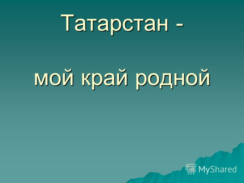 Татарстан - мой край родной