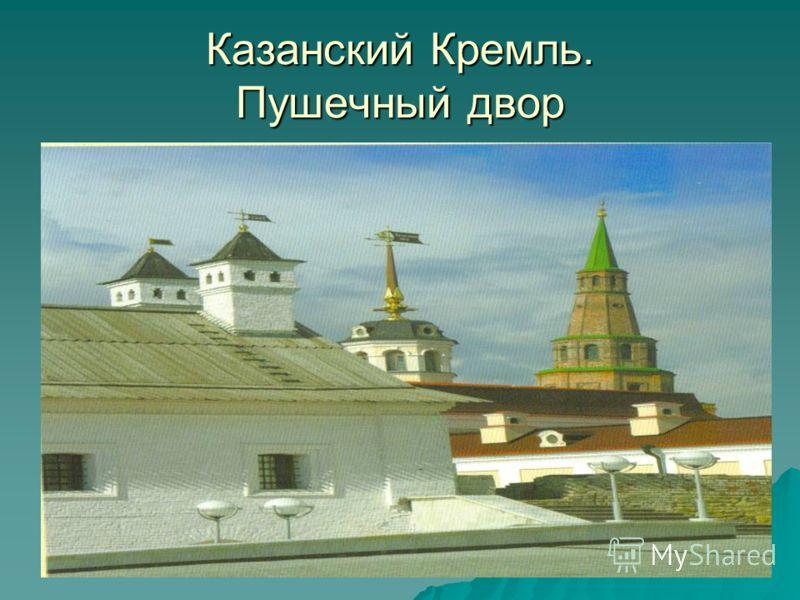 Казанский Кремль. Пушечный двор