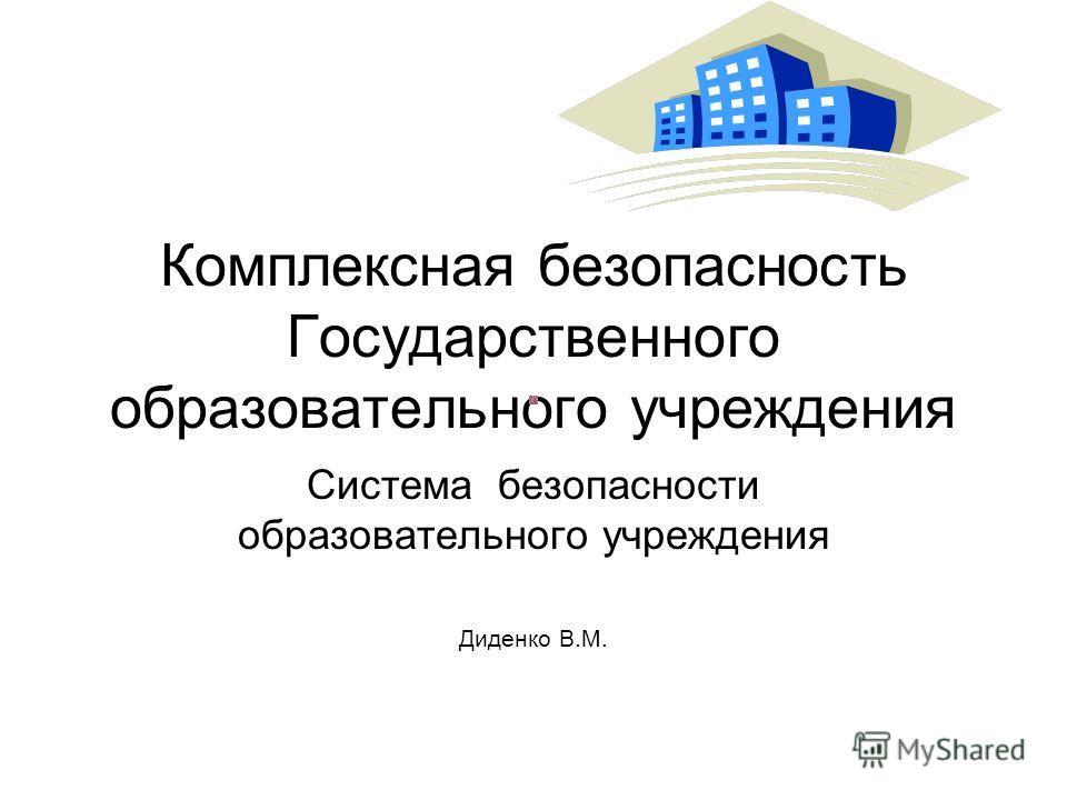 Комплексная безопасность Государственного образовательного учреждения Система безопасности образовательного учреждения Диденко В.М.
