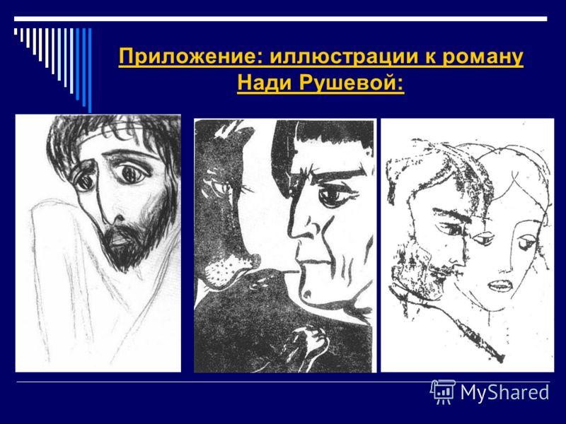 Приложение: иллюстрации к роману Нади Рушевой: