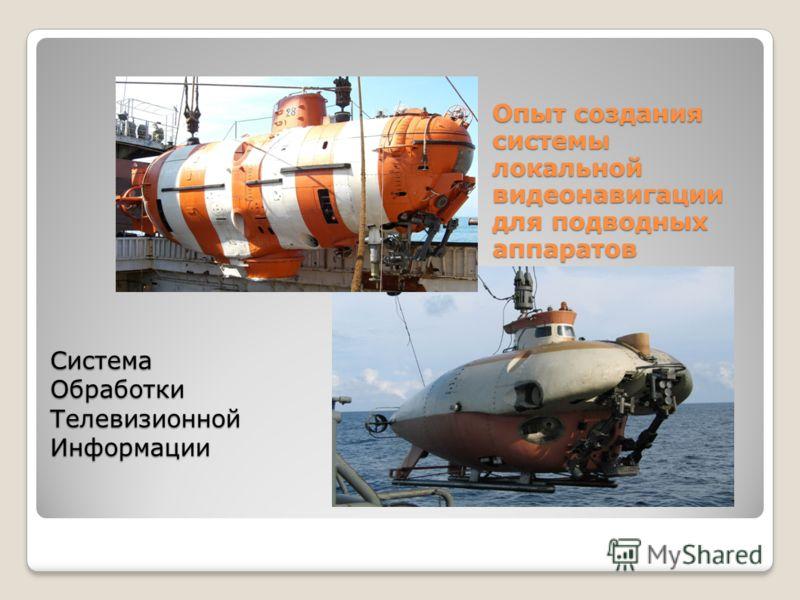 Система Обработки Телевизионной Информации Опыт создания системы локальной видеонавигации для подводных аппаратов
