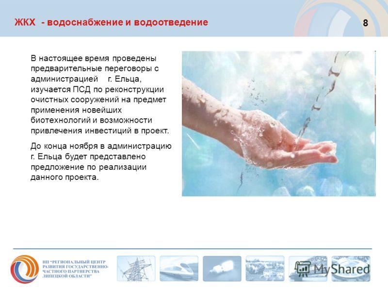 ЖКХ - водоснабжение и водоотведение В настоящее время проведены предварительные переговоры с администрацией г. Ельца, изучается ПСД по реконструкции очистных сооружений на предмет применения новейших биотехнологий и возможности привлечения инвестиций