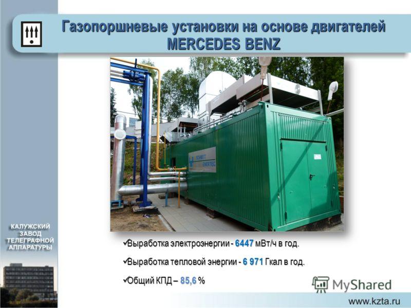 Газопоршневые установки на основе двигателей MERCEDES BENZ Выработка электроэнергии - 6447 мВт/ч в год. Выработка электроэнергии - 6447 мВт/ч в год. Выработка тепловой энергии - 6 971 Гкал в год. Выработка тепловой энергии - 6 971 Гкал в год. Общий К