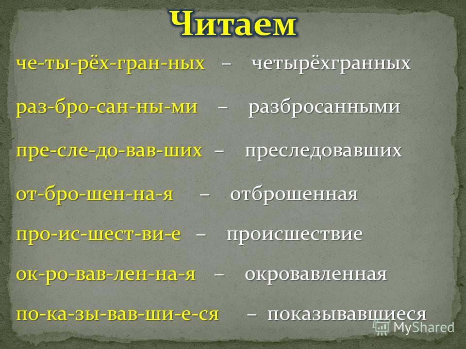 Работаем с учебником с. 171 - 181