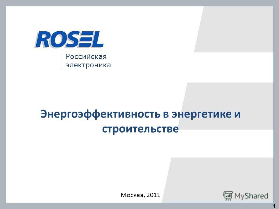 Энергоэффективность в энергетике и строительстве Российская электроника Москва, 2011 1