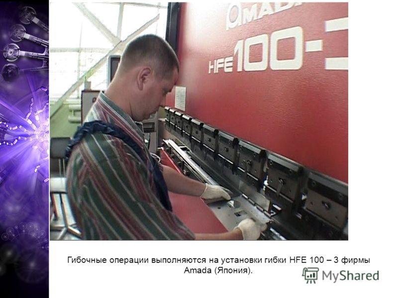 Гибочные операции выполняются на установки гибки HFE 100 – 3 фирмы Amada (Япония).