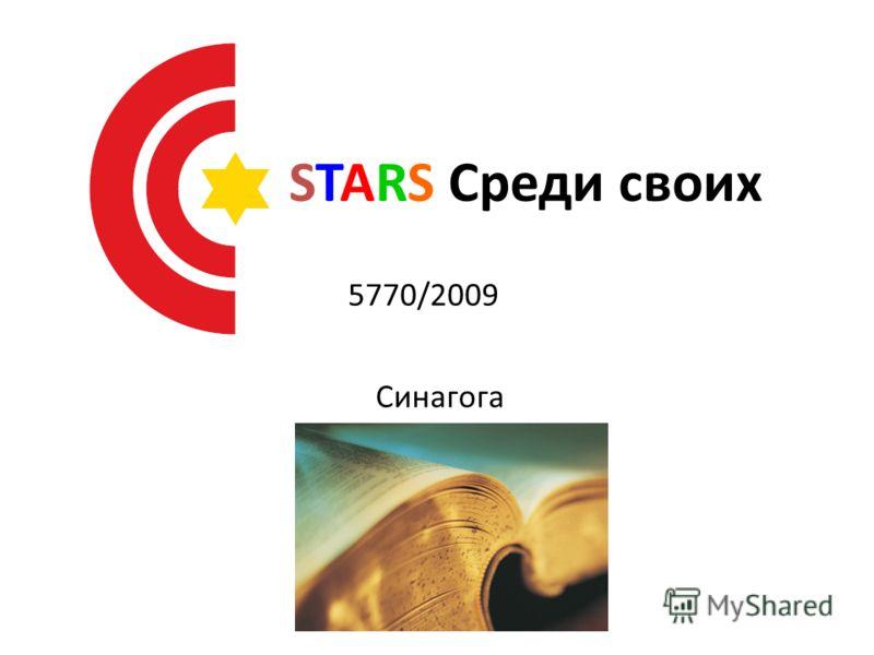 STARS Среди своих 5770/2009 Синагога