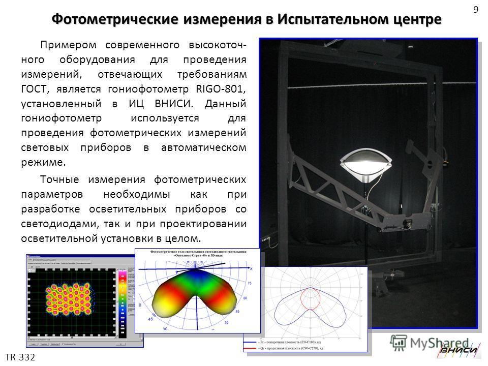 Фотометрические измерения в Испытательном центре Примером современного высокоточ- ного оборудования для проведения измерений, отвечающих требованиям ГОСТ, является гониофотометр RIGO-801, установленный в ИЦ ВНИСИ. Данный гониофотометр используется дл