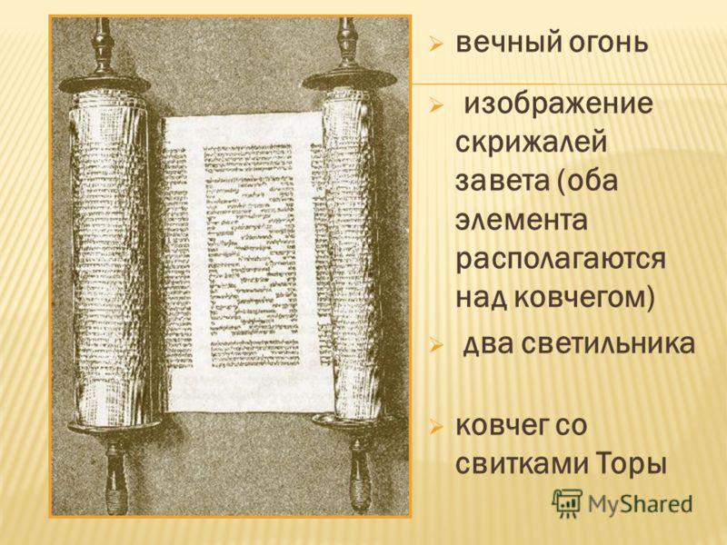вечный огонь изображение скрижалей завета (оба элемента располагаются над ковчегом) два светильника ковчег со свитками Торы