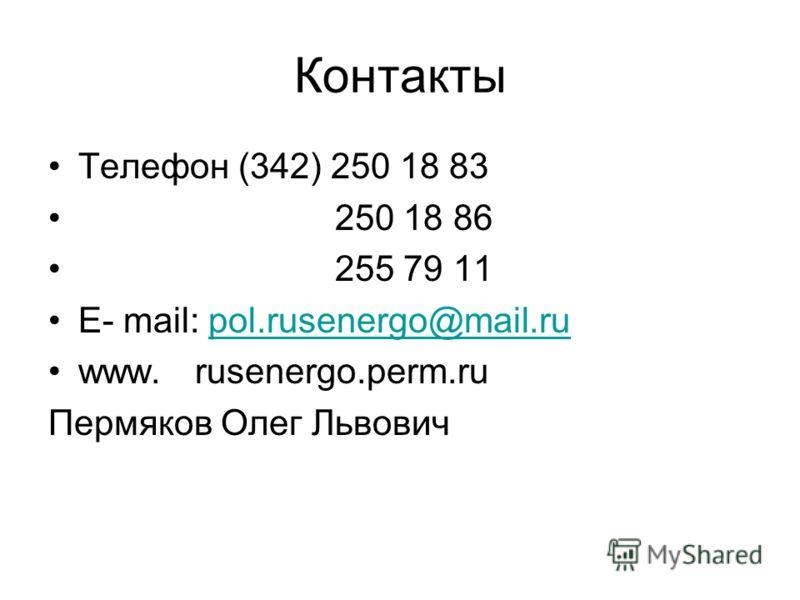 Контакты Телефон (342) 250 18 83 250 18 86 255 79 11 E- mail: pol.rusenergo@mail.rupol.rusenergo@mail.ru www. rusenergo.perm.ru Пермяков Олег Львович