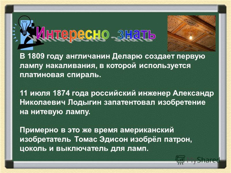 В 1809 году англичанин деларю создает