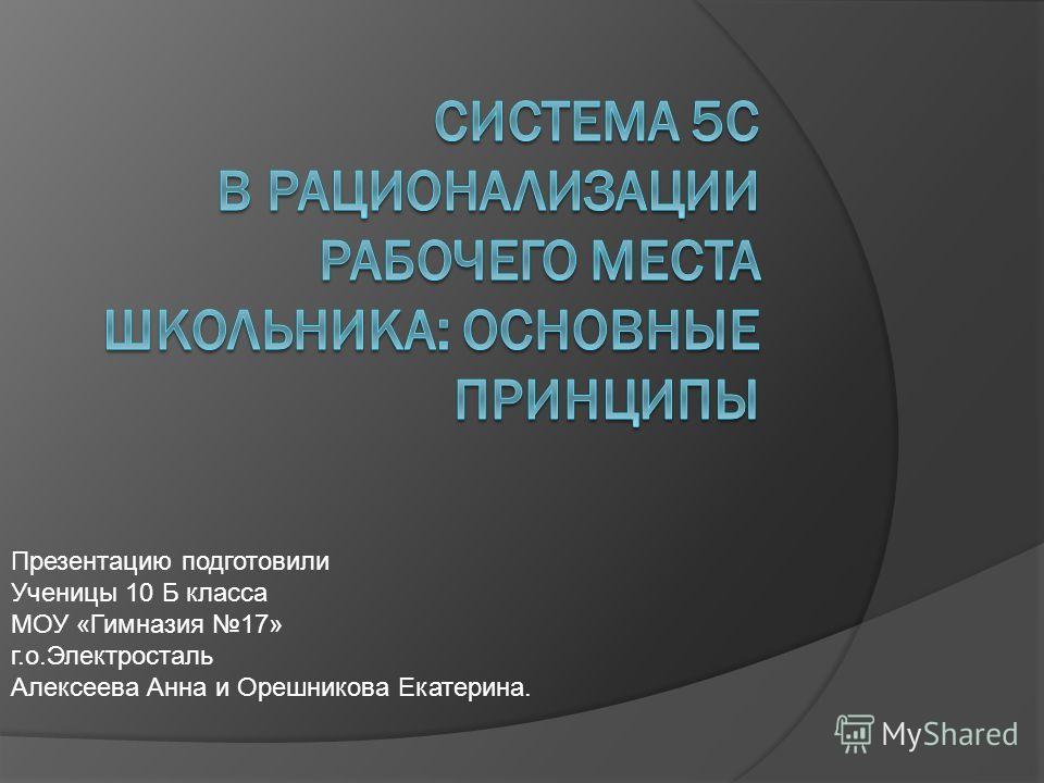 Презентацию подготовили Ученицы 10 Б класса МОУ «Гимназия 17» г.о.Электросталь Алексеева Анна и Орешникова Екатерина.