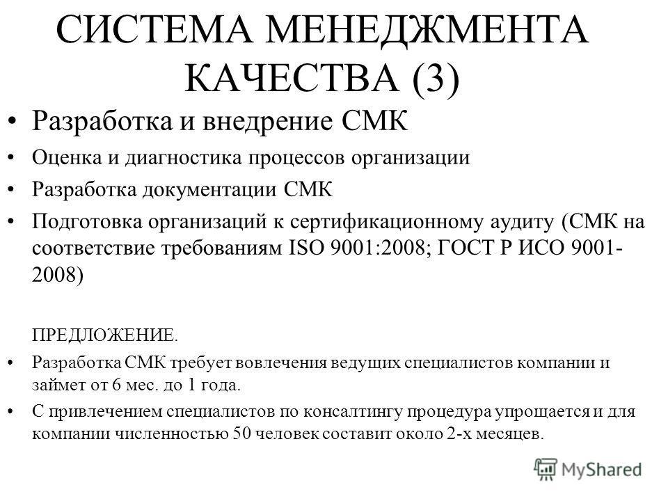 СИСТЕМА МЕНЕДЖМЕНТА КАЧЕСТВА (3) Разработка и внедрение СМК Оценка и диагностика процессов организации Разработка документации СМК Подготовка организаций к сертификационному аудиту (СМК на соответствие требованиям ISO 9001:2008; ГОСТ Р ИСО 9001- 2008