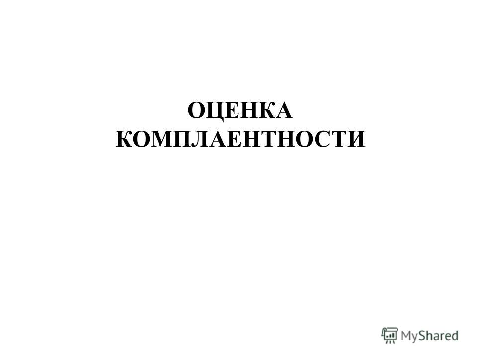 ОЦЕНКА КОМПЛАЕНТНОСТИ