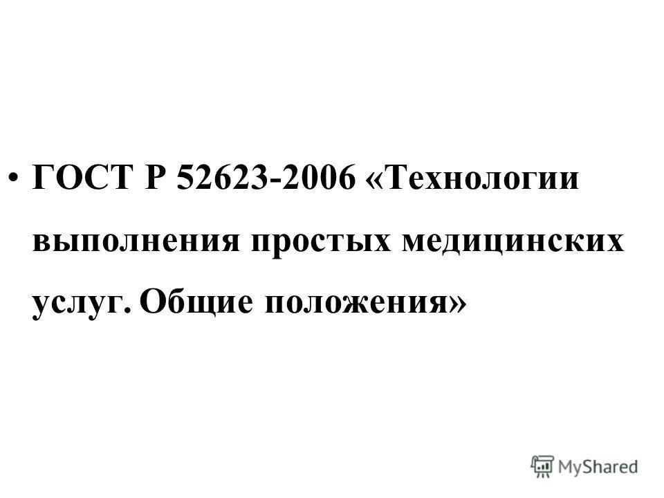 ГОСТ Р 52623-2006 «Технологии выполнения простых медицинских услуг. Общие положения»
