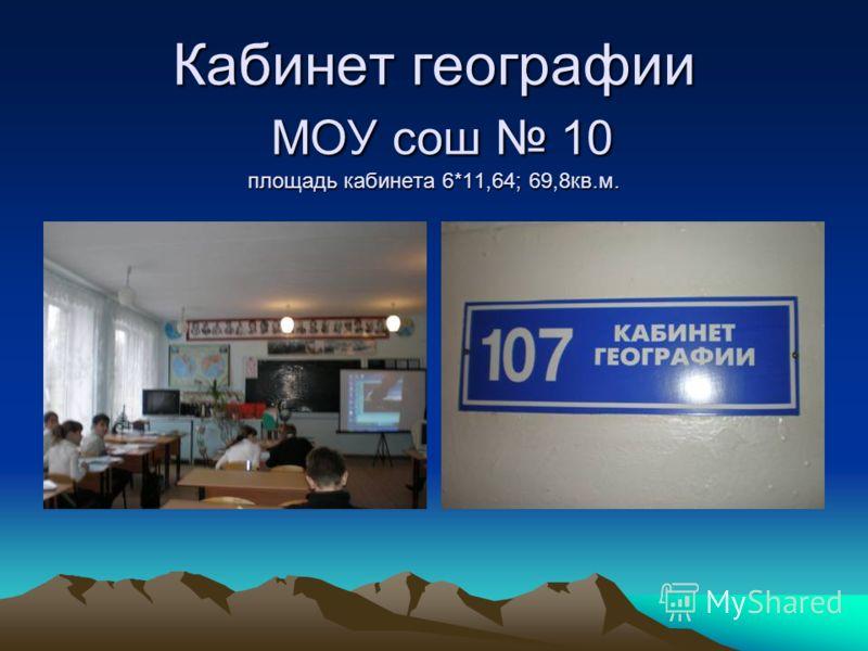 Кабинет географии МОУ сош 10 площадь кабинета 6*11,64; 69,8кв.м. 107.