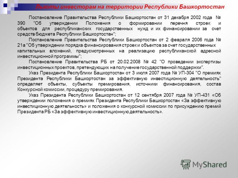 Льготы инвесторам на территории Республики Башкортостан Постановление Правительства Республики Башкортостан от 31 декабря 2002 года 390