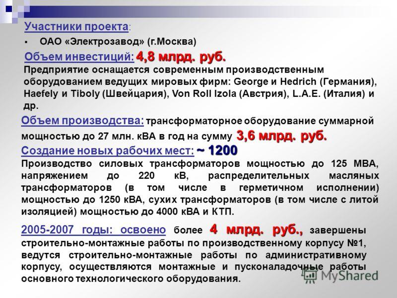 Объем производства: трансформаторное оборудование суммарной 3,6 млрд. руб. мощностью до 27 млн. кВА в год на сумму 3,6 млрд. руб. Участники проекта : ОАО «Электрозавод» (г.Москва) Производство силовых трансформаторов мощностью до 125 МВА, напряжением